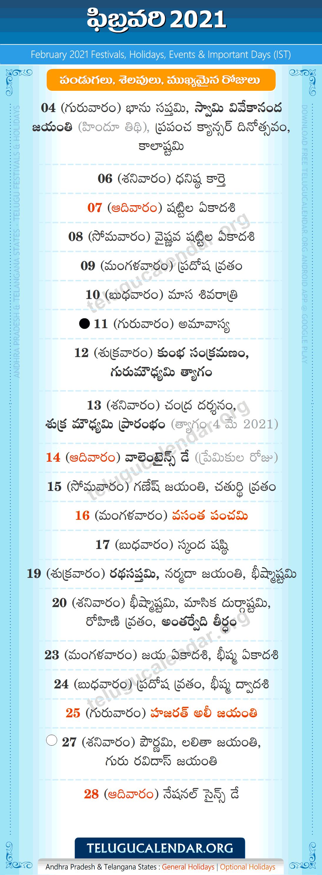 Telugu Calendar 2022 February.Telugu Festivals 2021 February
