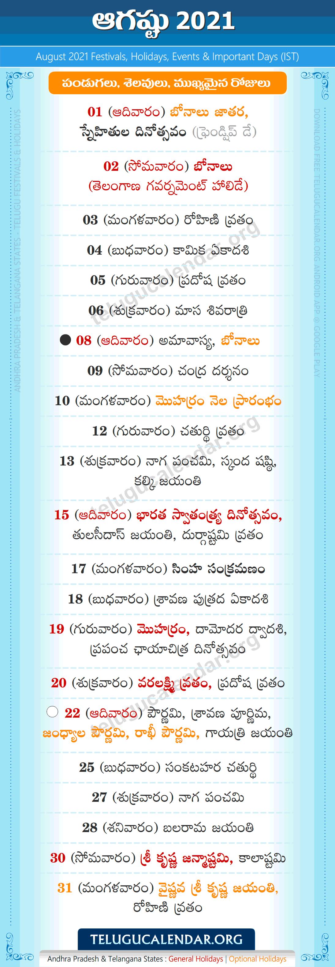 Telugu Calendar 2022 August.Telugu Festivals 2021 August